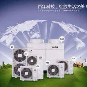 日立家用中央空调