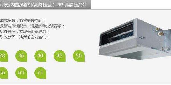 RPI高静压系列