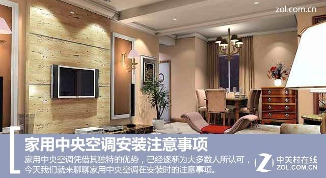 家用中央空调安装注意事项