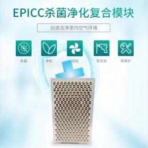 EPICC杀菌复合模块